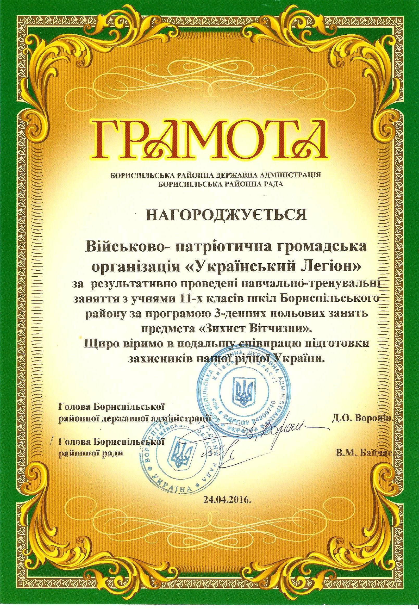 Похвальні листи УЛ _обр (12)