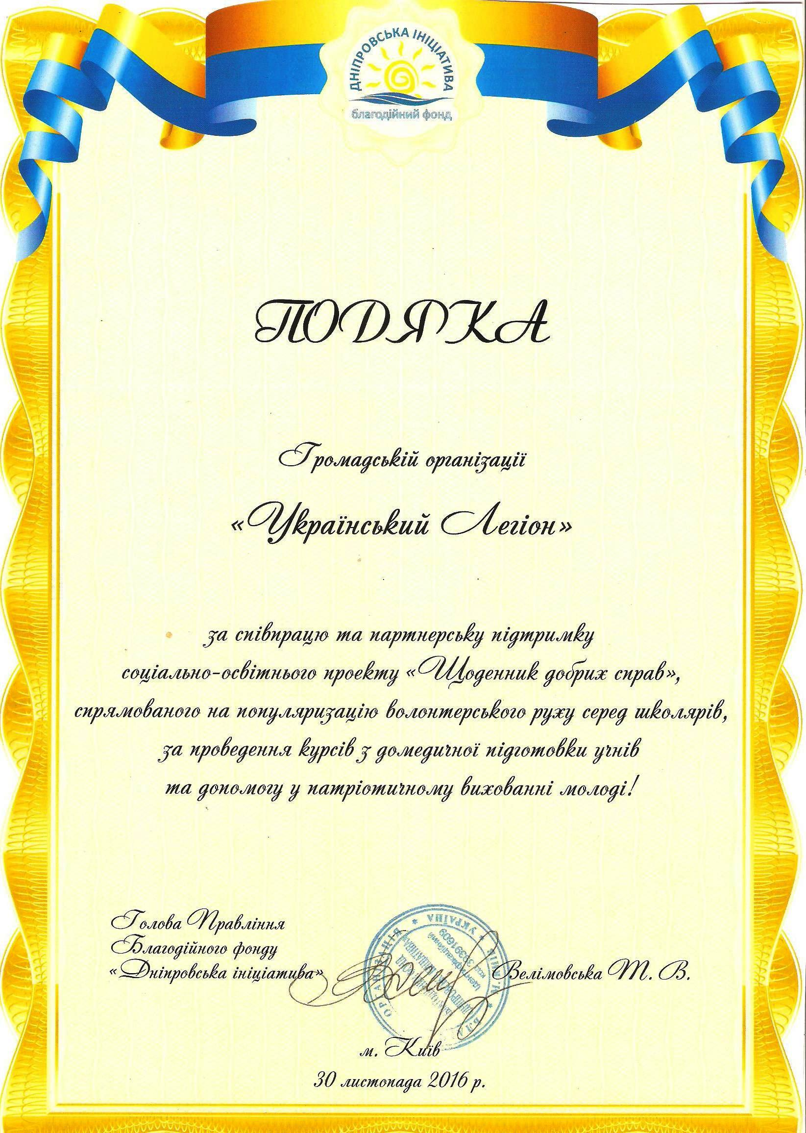 Похвальні листи УЛ _обр (5)
