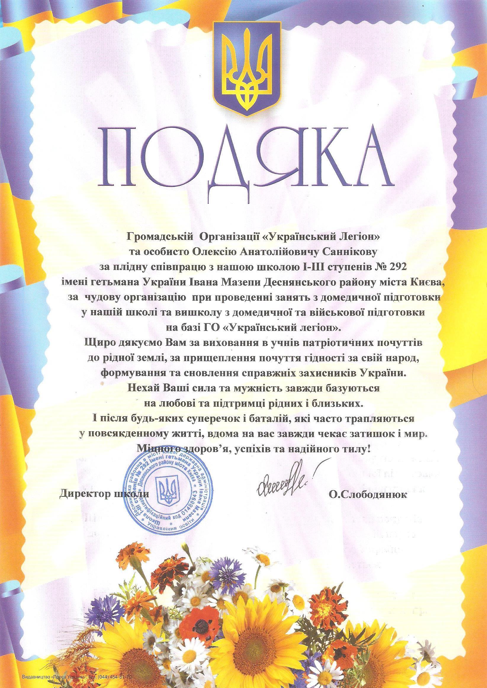 Похвальні листи УЛ _скан (3)