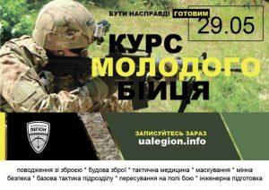 29 набір українського легіону