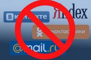 заборонити вконтакте